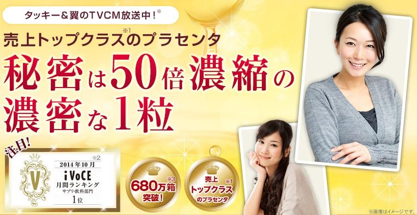 タッキー&翼のTVCMでお馴染みのプラセンタ100の無料モニター募集!口コミで効果が話題の日本一のプラセンタとは