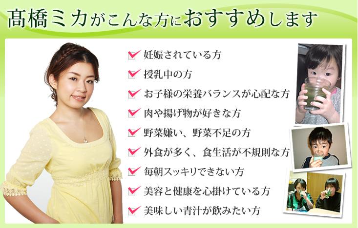 高橋ミカのミッシーリスト美力青汁healthyでbeautyママに!口コミで話題のママと赤ちゃんのための青汁