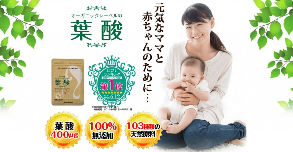 妊娠したい!マカと葉酸定番サプリを紹介!マカ妊活の売れ筋3選とは