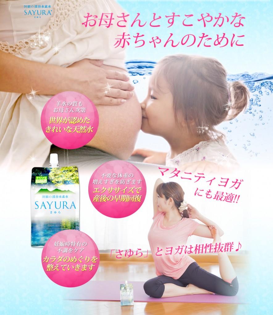 水素水sayura(さゆら)の口コミと効果は本当?産前産後ダイエットや美容健康にも評価が高い水素水sayuraとは