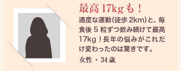 必見!「私はこうして痩せました」ブログで話題の1ヶ月で-6kg、3ヶ月で-12kg以上痩せる方法とは!